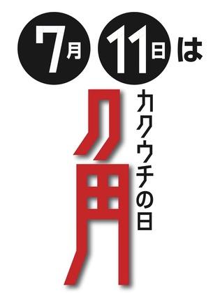 角打ちの日ロゴ (1).jpg